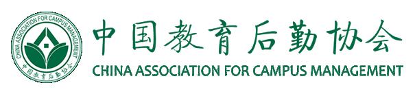 中国教育后勤协会